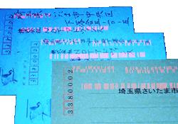 郵便物のバーコード
